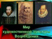 КАКОЕ ЧУДО ПРИРОДЫ ЧЕЛОВЕК Уи льям Шекспи р
