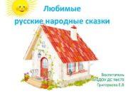 Любимые русские народные сказки Воспитатель МБДОУ ДС