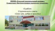 ОГБПОУ Рязанский политехнический колледж В номинации Выставка-ярмарка социальных