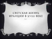 СВЕТСКАЯ ЖИЗНЬ ФРАНЦИИ В XVIII ВЕКЕ В