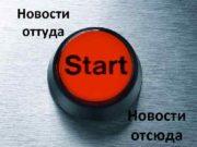 Новости оттуда Новости отсюда А які у