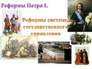 Реформы Петра I Основные даты и события