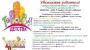 Уважаемые родители Дворец творчества детей и молодёжи г