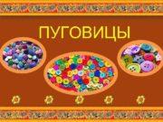 ПУГОВИЦЫ 04 02 2018 http aida ucoz ru