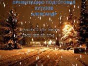 ПРЕЗЕНТАЦИЮ ПОДГОТОВИЛ КУТУЗОВ АЛЕКСАНДР ученик 6 К класса