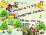 Авдюшкина Лариса Викторовна БУКВА Ё БУКВА