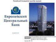 Российский Университет дружбы народов Европейский Центральный Банк Дисциплина