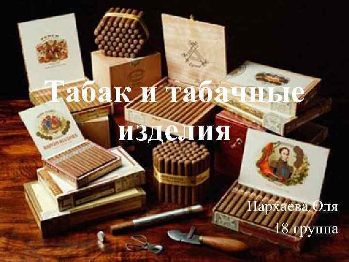 Экспертиза табак и табачные изделия купить сигареты фест спб