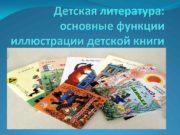 Детская литература основные функции иллюстрации детской книги