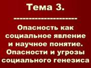 Тема 3. ——————— Опасность как социальное явление и