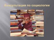 Консультация по социологии Индивидуальное домашнее задание