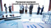 Рекламная кампания разработка оценка эффективности Рекламная кампания