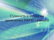 Сущность и методика проведения SWOT анализа SWOT