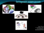 Інтернет-навчання Учень 11 -Б класу О З Болградська