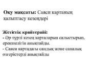 Оқу мақсаты Саяси картаның қалыптасу кезеңдері Жетістік крийтерийі