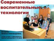 Современные воспитательные технологии Захарова Наталья Александровна Александровна учитель