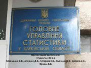Презентацию выполнили Студентки ЭИ 2 -2 Абрамкина В