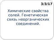 Химические свойства солей. Генетическая связь неорганических соединений. 3/3/17