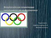 Всероссийская олимпиада школьников по информатике Подготовила студентка