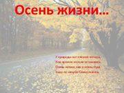 Осень жизни У природы нет плохой погоды Ход