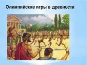 Олимпийские игры в древней Греции Мы с