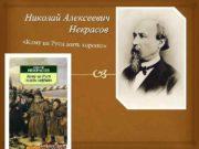 Николай Алексеевич Некрасов Кому на Руси жить х