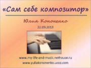 Сам себе композитор Юлия Кононенко 22 09