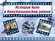 История кинематографа в Вятских Полянах началась еще в