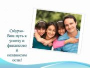 Calypso Ваш путь к успеху и финансово й
