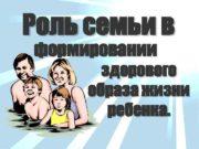 Роль семьи в формировании здорового образа жизни ребенка