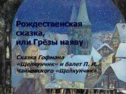 Рождественская сказка или Грёзы наяву Сказка Гофмана Щелкунчик