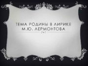 ТЕМА РОДИНЫ В ЛИРИКЕ М Ю ЛЕРМОНТОВА