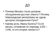 ДЗ  Почему Москва стала центром объединения русских