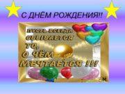 С ДНЁМ РОЖДЕНИЯ!! 04 ЯНВАРЯ 2017 В имени