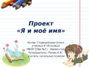 Проект  «Я и моё имя» Автор: Стародубцева