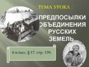 ТЕМА УРОКА ПРЕДПОСЫЛКИ ОБЪЕДИНЕНИЯ РУССКИХ ЗЕМЕЛЬ 6
