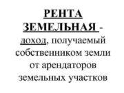 РЕНТА ЗЕМЕЛЬНАЯ доход получаемый собственником земли от арендаторов