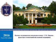 2016 Санкт-Петербург Военно-медицинская академия имени С М Кирова