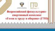 Всероссийский физкультурноспортивный комплекс Готов к труду и обороне