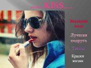 ЖУРНАЛ KISS 1 09 02 2013 Весенняя мода