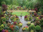 Мавританский стиль Мавританские сады ведут свое происхождение