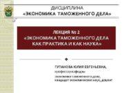 ДИСЦИПЛИНА ЭКОНОМИКА ТАМОЖЕННОГО ДЕЛА ЛЕКЦИЯ 2 ЭКОНОМИКА