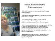 Мама Жулева Татьяна Александровна ООО Альт оснастка на