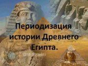 Периодизация истории Древнего Египта Древний Египет