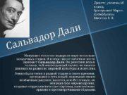 Проект ученицы 6 б класса Григорьевой Марии Руководитель