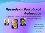 Президент Российской Федерации Правовые основы деятельности полномочия порядок