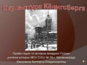 Презентация по истории западной России учителя истории МОУ