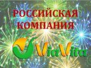 РОССИЙСКАЯ КОМПАНИЯ Компания Виавита открывает новый жизненный