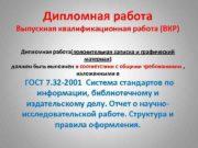 Дипломная работа Выпускная квалификационная работа ВКР Дипломная работа пояснительная