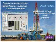 Геолого-технологические исследования нефтяных и газовых скважин 222 A
